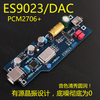 PCM2706 ES9023 Thermal Audio DAC Sound Card Decoder Expansion Card Sub Card Bottom Noise Is 0