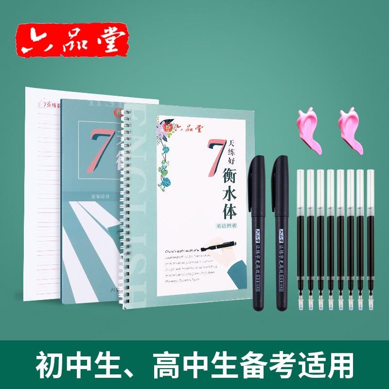 Liu Pin Tang 2pcs/set Hengshui Style English Reusable Groove Calligraphy Copybook For Adult Children English Writing Books