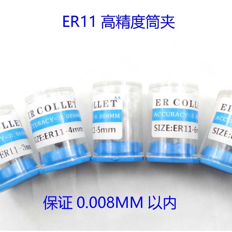 high accuracy 0.008mm 3-10mm ER16 collet ER16 chuck holder CNC Engraving Machine & Milling Lathe Tool цена