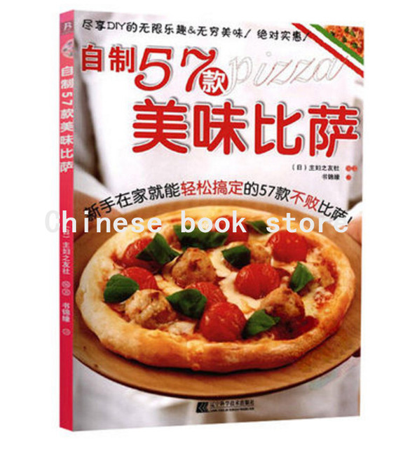 Homemade 57 delicious pizza books western cuisine recipe book homemade 57 delicious pizza books western cuisine recipe book getting started tutorial book baking tutorial book forumfinder Images