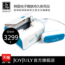 Joyjuly male women's household laser hair removal ipl hair removal device