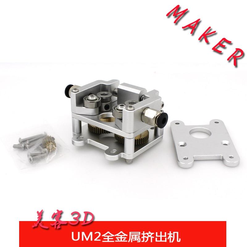 ФОТО UM2+3D printer Ultimaker2+ upgrade all wheel deceleration distance metal extrusion metal bowden extruder