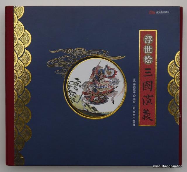 Chinese book Romance of the Three Kingdoms by Japanese Ukiyoe painting art China