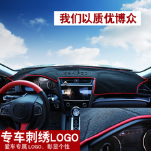 For Acura CDX instrument panel light protection pad CDX special instrument panel insulation sun protection pad center console