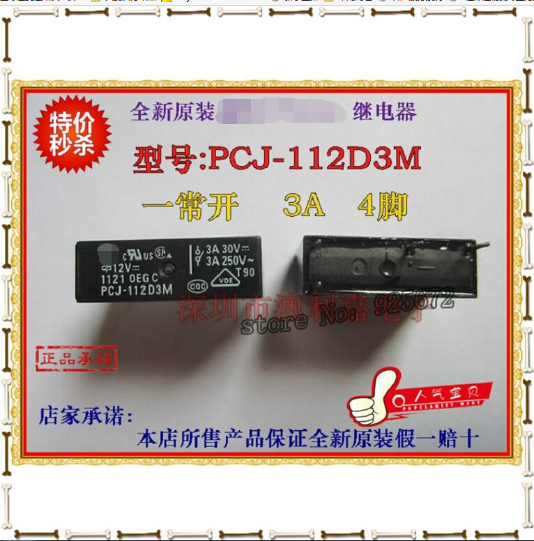 PCJ-112D3M  Original   Relay  Completely Replace Etc      5A  30V  5A 250V PCJ-112D3M