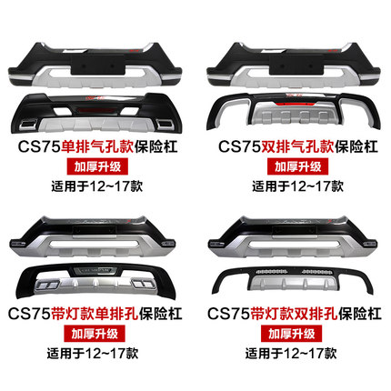 Original Car Accessories ABS Front+Rear LED Bumpers Car Bumper Protector Guard Skid Plate fit for 2012-2017 Changan CS35 CS75 hot sale abs chromed front behind fog lamp cover 2pcs set car accessories for volkswagen vw tiguan 2010 2011 2012 2013