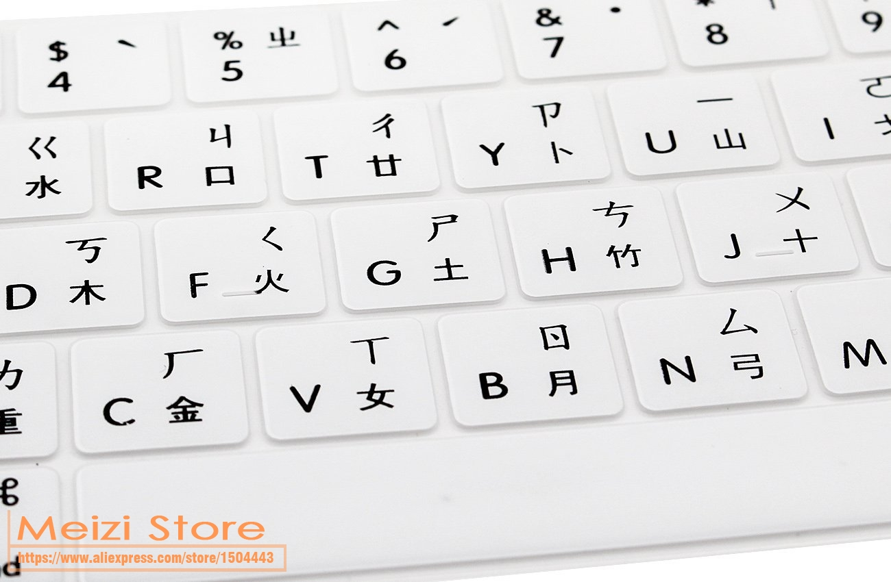 Taiwanese Traditional Chinese Keyboard Cover Skin Protector For New