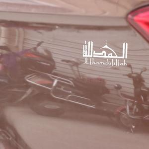 Image 4 - YJZT artísticos Adhesivos para coche, 17CM X 10,2 CM, alhamdulilla, caligrafía islámica, calcomanías de vinilo negro/plata C3 1225