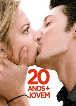 《20岁的差距》2013年法国喜剧,爱情电影在线观看