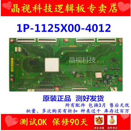 View description 55 Logic board 1P 1125X00 4012