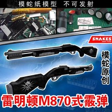 3D Paper Model Violence Shotgun M870 1 1 Handmade DIY can not launch