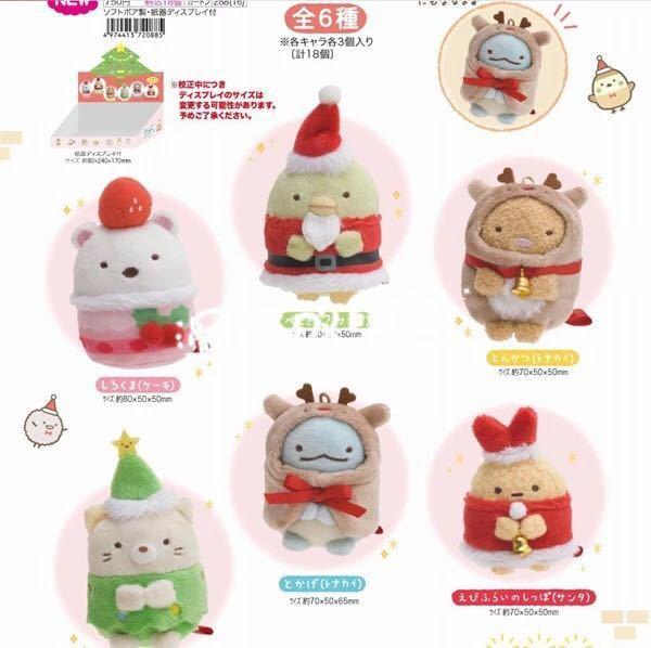 OCHGEP 8 pièces/ensemble san-x Sumikko Gurashi noël japon Anime en peluche porte-clés coin Bio portable jouet biologique pour enfants fille