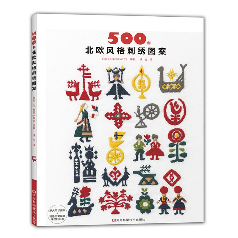 500 Nordic Style Embroidery Patterns Book Cute Animals and Flowers Pattern Handmade Craft Textbook500 Nordic Style Embroidery Patterns Book Cute Animals and Flowers Pattern Handmade Craft Textbook