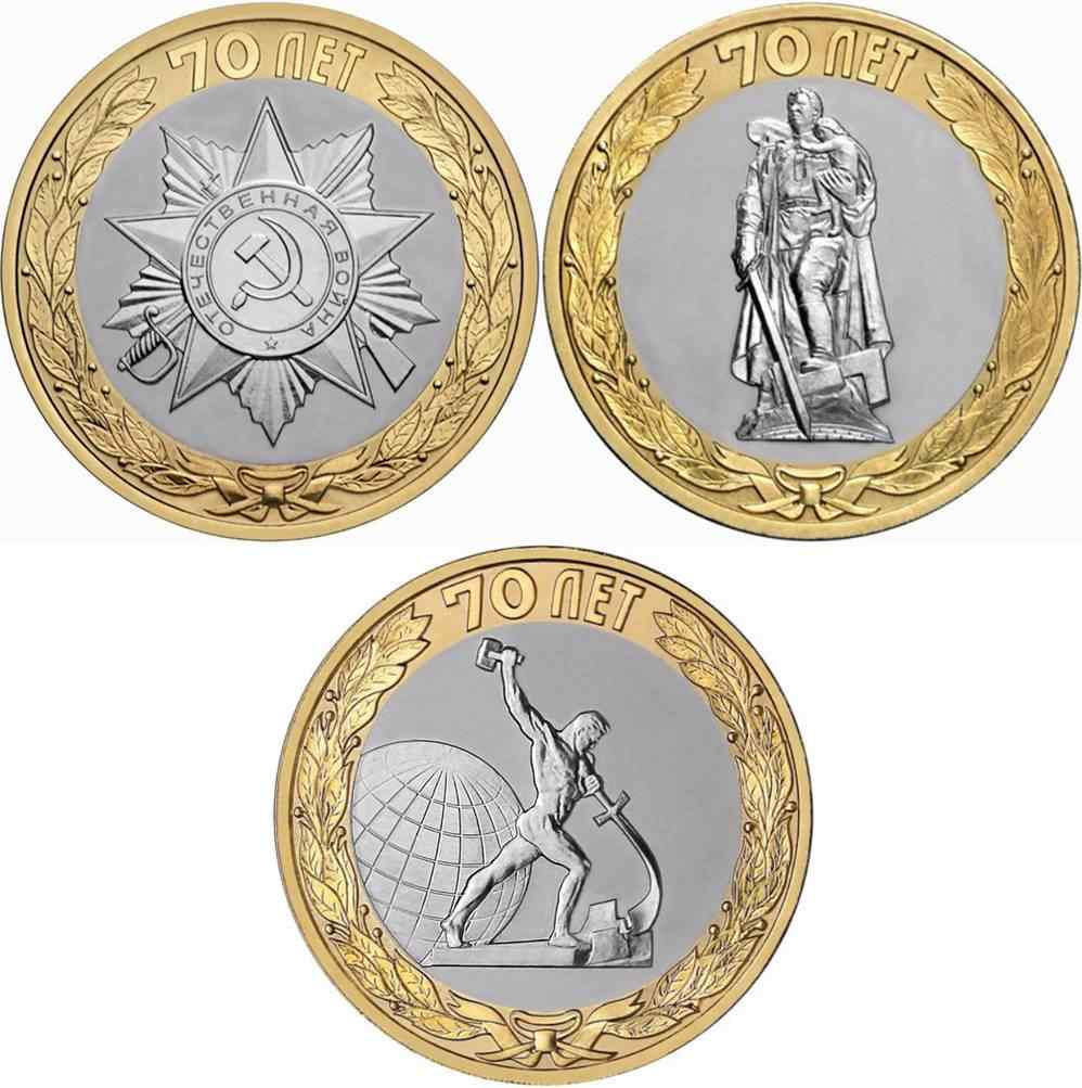 Russian 3 Pcs Set Coin 70 Years Of Victory Soviet Union