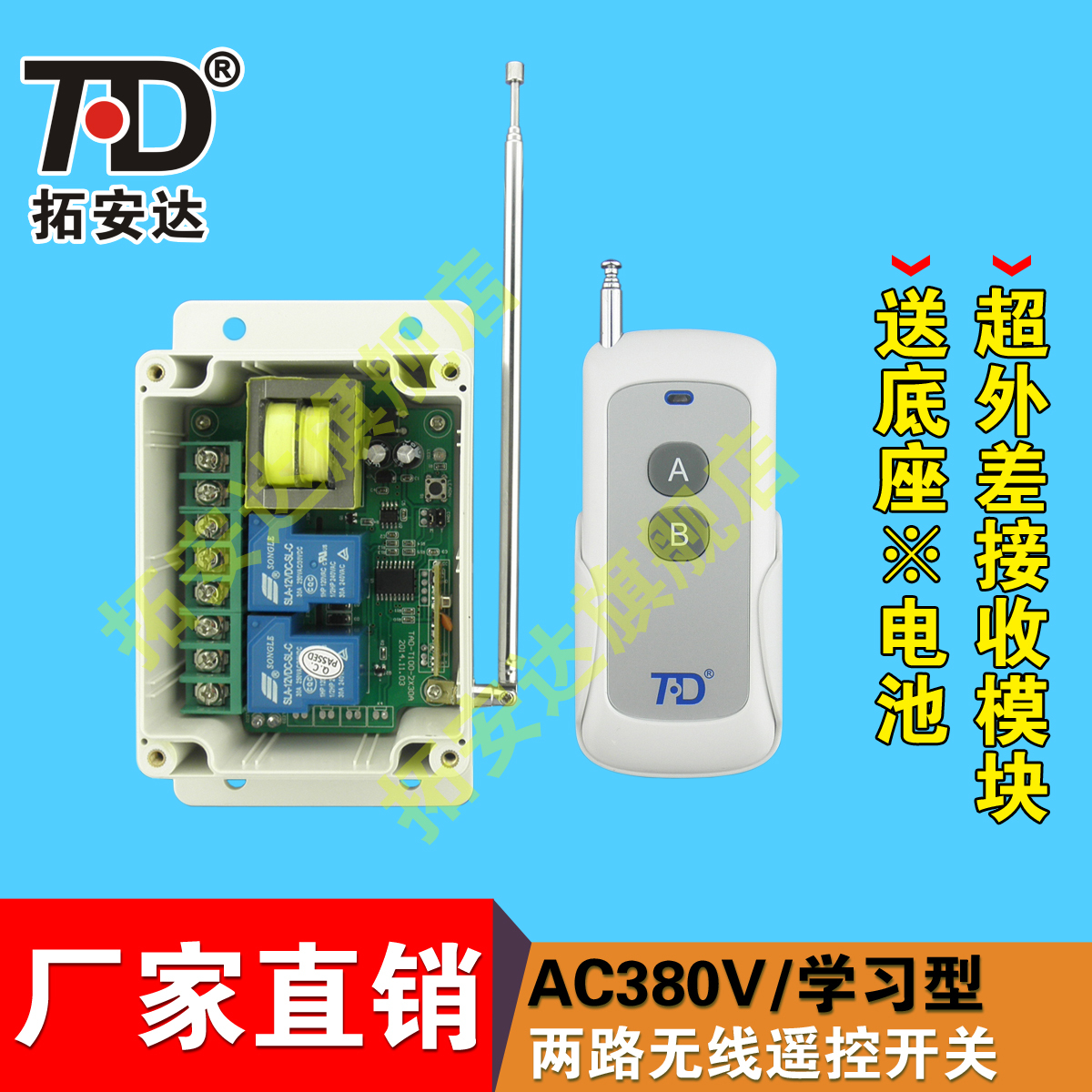 High Power 380 Wireless Remote Control Switch Two Road Water Pump Electric Machinery Water Car Wash