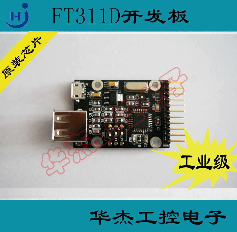 FT311D/FT312D development board, Android, Android USB, serial port, SPI, I2C, GPIO, PWM module