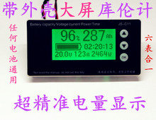 Куньлунь литиевый фосфат железа емкость батареи индикатор lifepo4 емкость js-c11 30A основа 10-100 В
