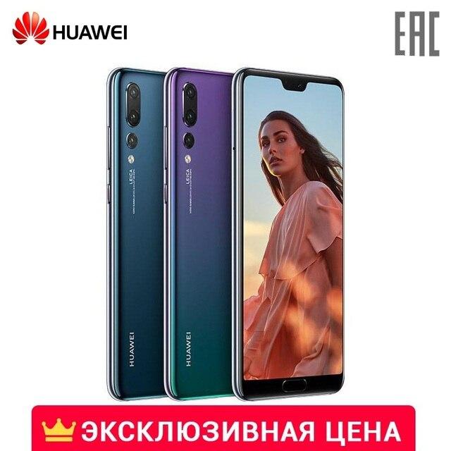 Смартфон Huawei P20 Pro. Cпециальная цена для покупателей с золотым, платиновым и бриллиантовым уровнем. [официальная российская гарантия]