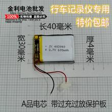 3.7V polymer battery, 403040 MP3 MP4, Bluetooth headset, small speaker, car recorder