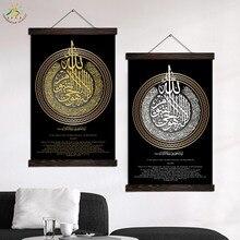 дешево!  Ислам AYATUL KURSI - ТРОНА ВЕРСЕ Современное Искусство Настенная Живопись Плакат Старинные Холст  Лучший!