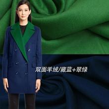 2015 cashmere cloth fabric  double cashmere  dark blue + green 1.5 meters wide  1 patchwork (1 meter)