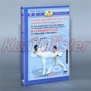 The Sixty-sixth Form Of Chen-style Taijiquan Chinese Kung Fu Teaching Video English Subtitles 2 DVD фото