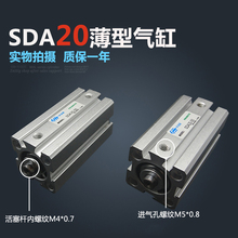 цена на SDA20*45-S Free shipping 20mm Bore 45mm Stroke Compact Air Cylinders SDA20X45-S Dual Action Air Pneumatic Cylinder, Magnet