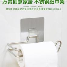 1 шт. держатель рулона туалетной бумаги из нержавеющей стали для ванной комнаты портативные держатели туалетной бумаги с клейкой крышкой для крепления