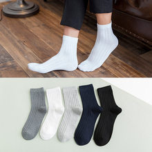 1 Pair/Lot Autumn Winter New Socks Men Solid Color Cotton Home Vertical Pattern In The Tube 10 Colors
