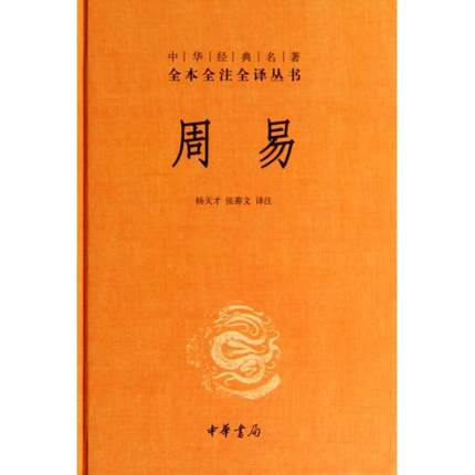 Zhou Yi The Book of Change / The Chinese Culture Book In Chinese Edition free shipping old first of the same name paintings chinese edition book for adult