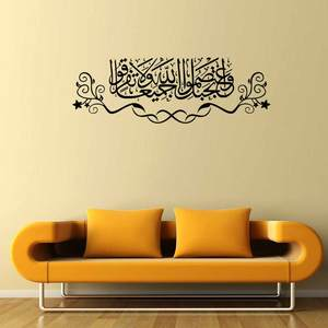 Image 3 - Islamic Muslim Living Room Home Decor Wall Art Mural Calligraphy Self Adhesive Wallpaper Bedroom Religion Wall Sticker Removable