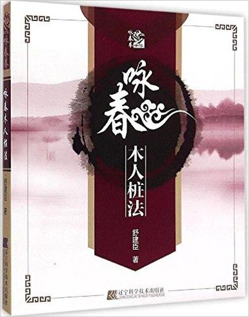 Livro: Sistema de Treinamento Wing Chun Boneco De Madeira – Edição em Chinês