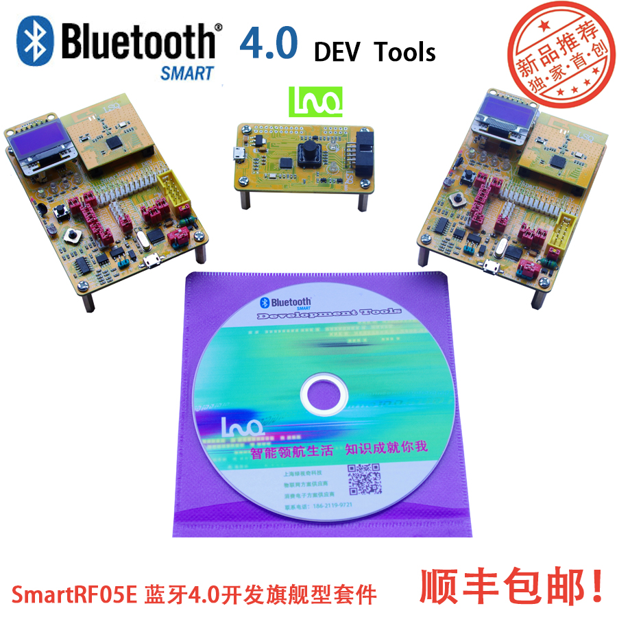 Bluetooth 4 flagship development board, SmartRF05E suite, CC2540/41 BLE development kit oracle e business suite