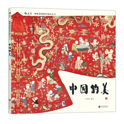 Chinese Traditional Culture Clothing Live Scene Graph Coloring Book For Adult Relieve Stress Graffiti Painting Drawing Art Books