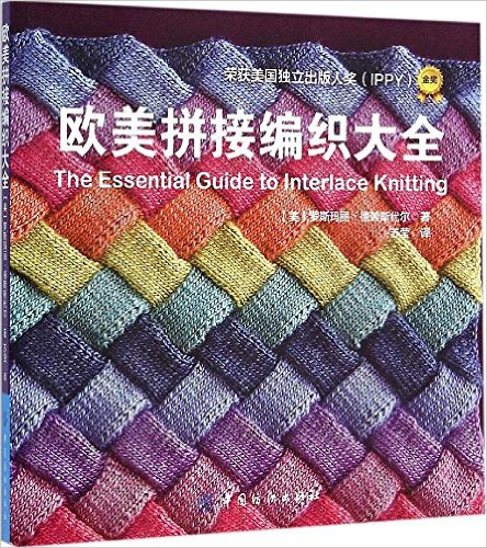 The Essential Guide to Interlace Knitting bazaldua barbara frozen the essential guide