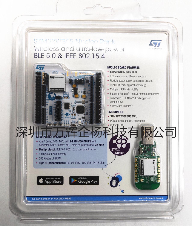 1 шт. ~ 2 шт. /партия P-NUCLEO-WB55 STM32WB55 USB ключ мультипротокол беспроводной разработки