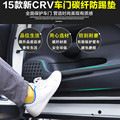 Carbon Fiber Door Sticker Pad For Honda CRV 2012 2013 2014 2015 Interior Door Protection Sticker For CRV 2015 2016 Accessories