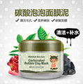 The Little Black Pig Carbonate Bubbles Clay Mask Deep Clean And Cleaning Whitening Hydrating