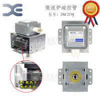 1Pcs High Quality Microwave Oven Parts New Original Magnetron WITOL2M219J Microwave Head Can Replace 519J