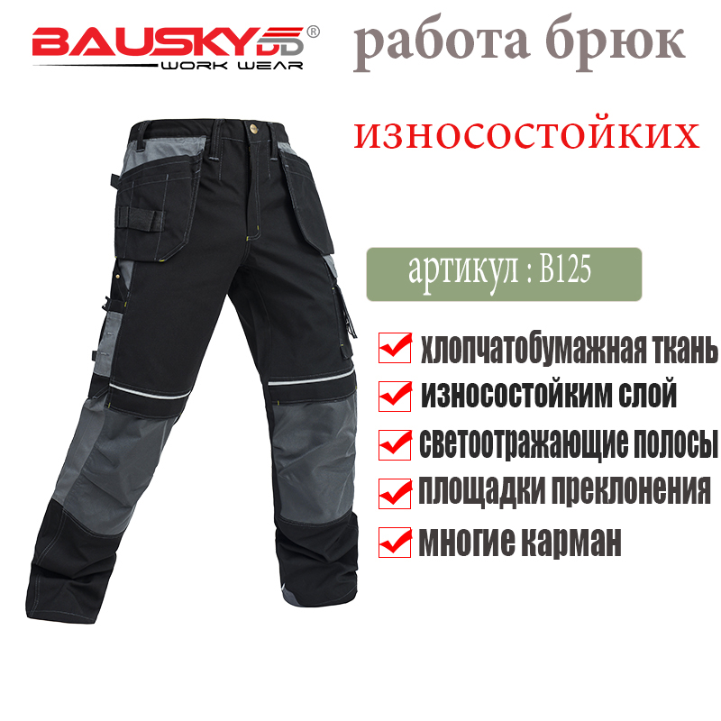 BAUSKYDD MENS CARGO WORK PANTS TROUSERS FOR WORKING WITH MULTI POCKET REFLECTIVE STRIP SOFT KNEE PADS PANTS MEN FREE SHIPPING