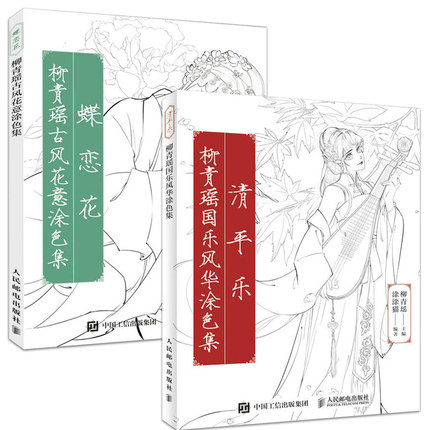 Chinese Ancient Beauty And Musical Instruments Flowers Line Sketch Drawing Coloring Book  Adults Anti Stress Coloring Book