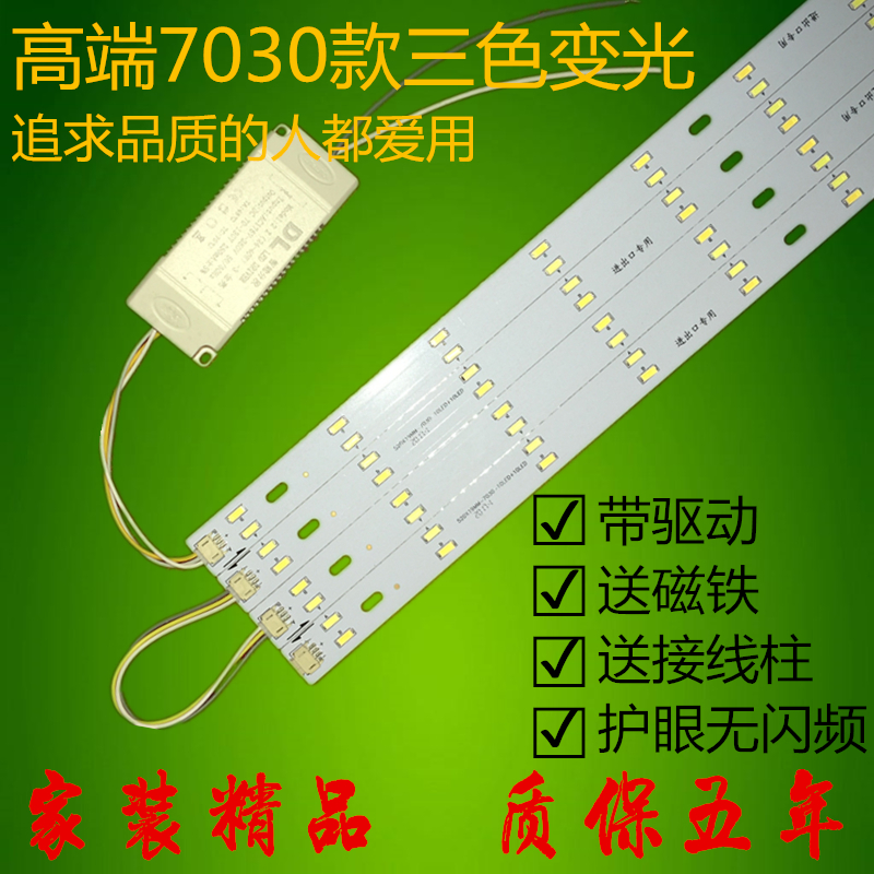 Tools Led Ceiling Lamp Rebuilding Lamp Bar 7030 Bead Tricolor Dimmer Lamp Board Led Lamp With 220v Household Patch Light Source Agreeable To Taste Hand & Power Tool Accessories