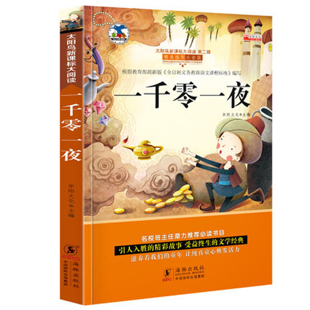 One Thousand And One Night,Illustrated Book [Kid Book][Chinese Mandarin Pin Yin][Chinese Bedtime Story Book]
