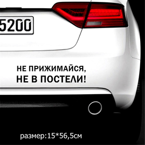 Image 5 - Drei Ratels TZ 1332 #10*37,6 cm 15*56,5 cm 1 2 stück auto aufkleber Tun nicht kuscheln bis es ist nicht auf bett lustige auto aufkleber auto deca
