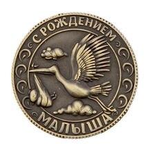 2017 Новый Лаки Монета «С рождения ребенка» Российский Рубль Сувениры Новый Год День Рождения Подарки