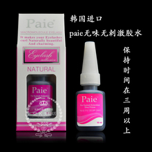 Paie New Extension False Eyelash Graft odourless Non irritant Glue Black Adhesive