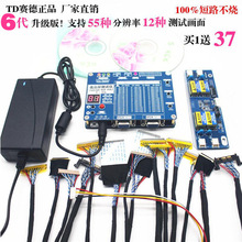 "6. Generacji Laptop TV/LCD/LED Test Tester panelu LCD wsparcie 7  84 ""w/interfejs LVDS kable i falownik 14 kabel"