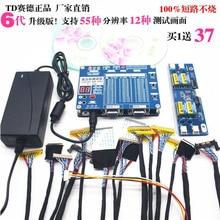 """الجيل 6th محمول TV/LCD/LED اختبار لوحة ال سي دي تستر دعم 7  84 """"ث/واجهة LVDS الكابلات وكابل العاكس 14"""