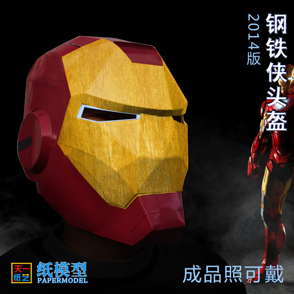 Iron Man Wearable Helmet 3-D Paper Model DIY Hand Mask Real 1:1 Without Painting