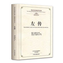 The spring and autumn with the Zuo Zhuan in chinese and english